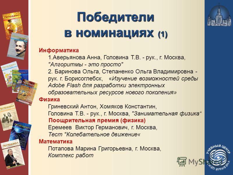 Победители в номинациях (1) Информатика 1.Аверьянова Анна, Головина Т.В. - рук., г. Москва,
