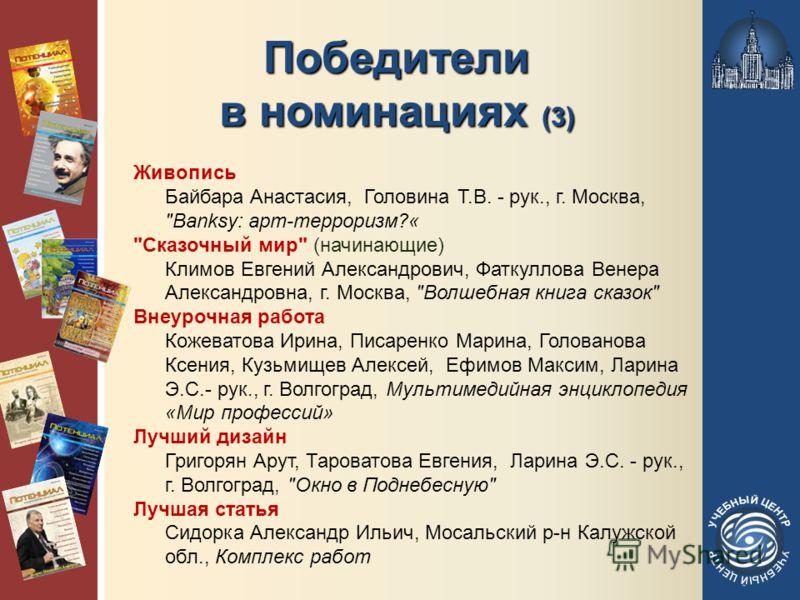 Победители в номинациях (3) Живопись Байбара Анастасия, Головина Т.В. - рук., г. Москва,