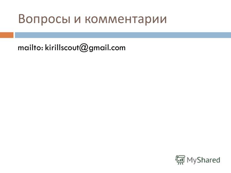 Вопросы и комментарии mailto: kirillscout@gmail.com