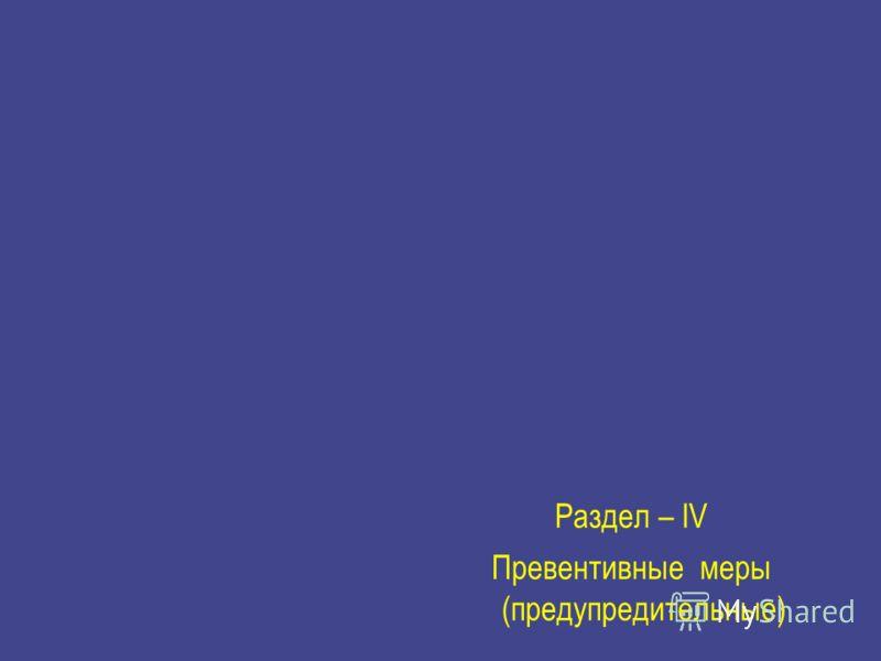 Раздел – IV Превентивные меры (предупредительные)