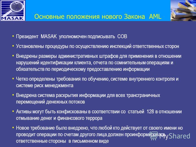 Президент MASAK уполномочен подписывать СОВ Установлены процедуры по осуществлению инспекций ответственных сторон Внедрены размеры административных штрафов для применения в отношении нарушений идентификации клиента, отчета по сомнительным операциям и