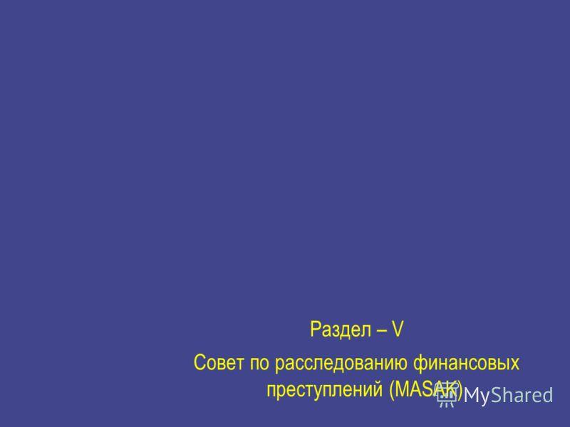 Раздел – V Совет по расследованию финансовых преступлений (MASAK)