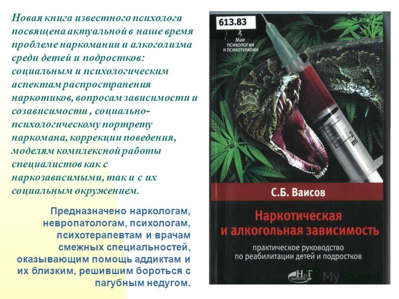 Новая книга известного психолога посвящена актуальной в наше время проблеме наркомании и алкоголизма среди детей и подростков: социальным и психологическим аспектам распространения наркотиков, вопросам зависимости и созависимости, социально- психолог