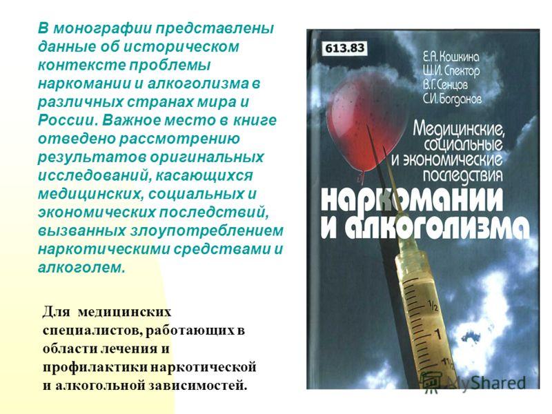 В монографии представлены данные об историческом контексте проблемы наркомании и алкоголизма в различных странах мира и России. Важное место в книге отведено рассмотрению результатов оригинальных исследований, касающихся медицинских, социальных и эко