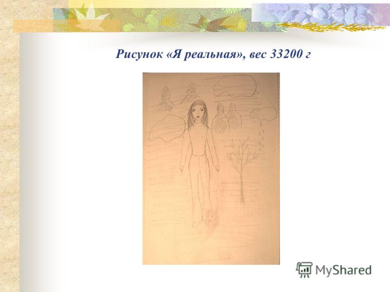 Рисунок «Я реальная», вес 33200 г