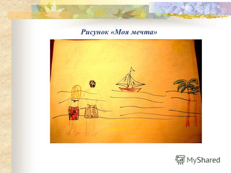 Рисунок «Моя мечта»
