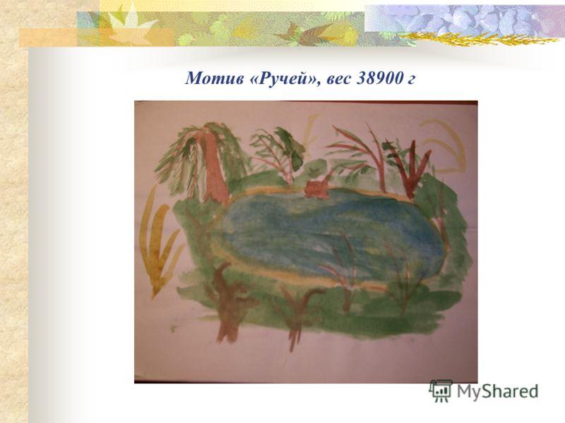 Мотив «Ручей», вес 38900 г