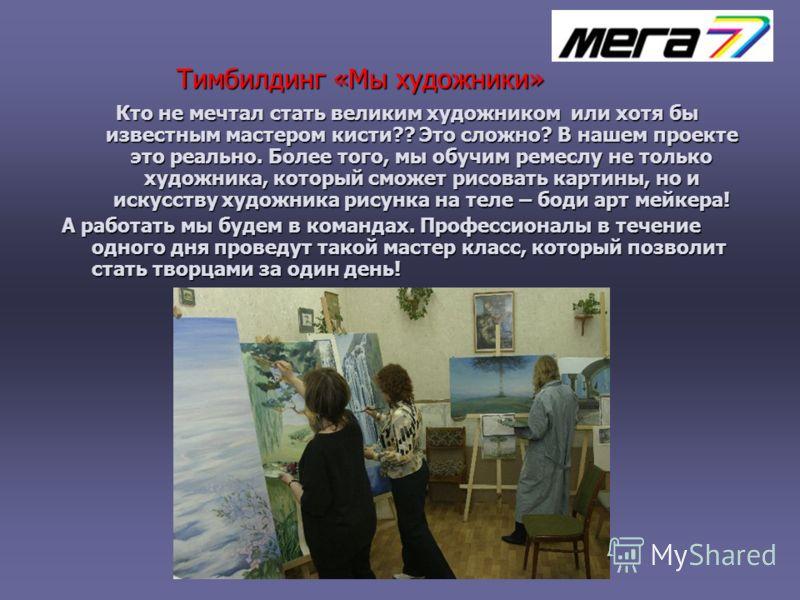 Тимбилдинг «Мы художники» Кто не мечтал стать великим художником или хотя бы известным мастером кисти?? Это сложно? В нашем проекте это реально. Более того, мы обучим ремеслу не только художника, который сможет рисовать картины, но и искусству художн