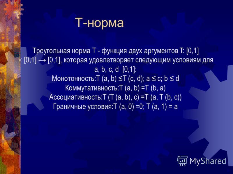 21ECAI 2000 T-норма Треугольная норма T - функция двух аргументов T: [0,1] × [0,1] [0,1], которая удовлетворяет следующим условиям для a, b, c, d [0,1]: Монотонность:T (a, b) T (c, d); a c; b d Коммутативность:T (a, b) =T (b, a) Ассоциативность:T (T
