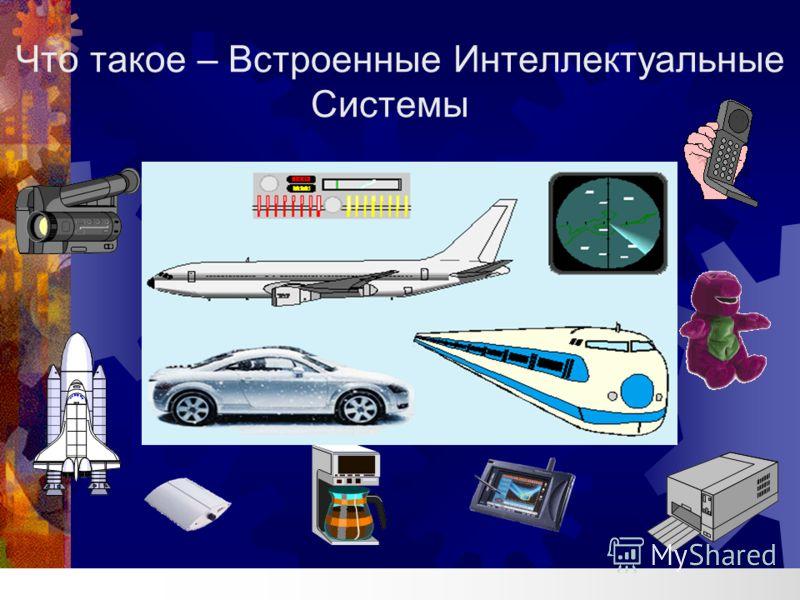 35ECAI 2000 Что такое – Встроенные Интеллектуальные Системы?