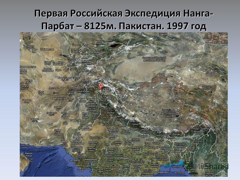 Первая Российская Экспедиция Нанга- Парбат – 8125м. Пакистан. 1997 год