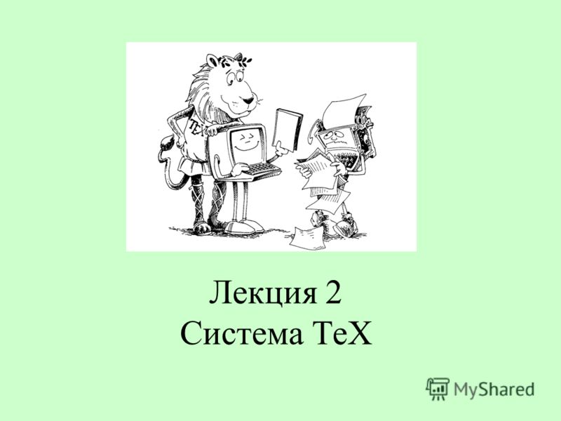 Лекция 2 Система ТеХ