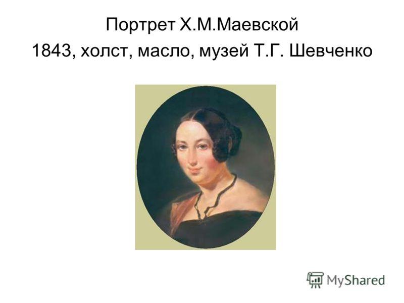 Портрет Х.М.Маевской 1843, холст, масло, музей Т.Г. Шевченко