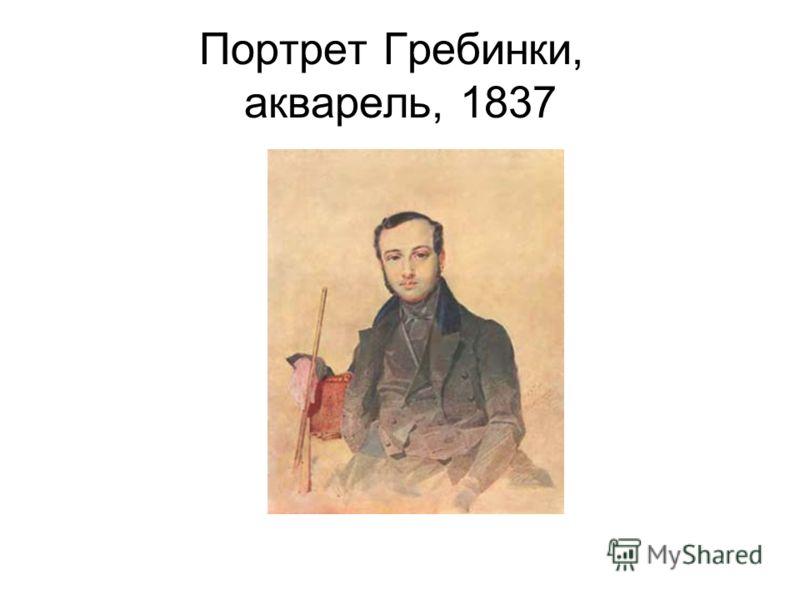 Портрет Гребинки, акварель, 1837