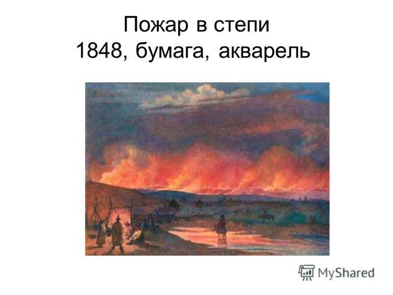 Пожар в степи 1848, бумага, акварель