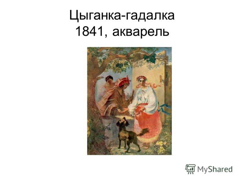 Цыганка-гадалка 1841, акварель