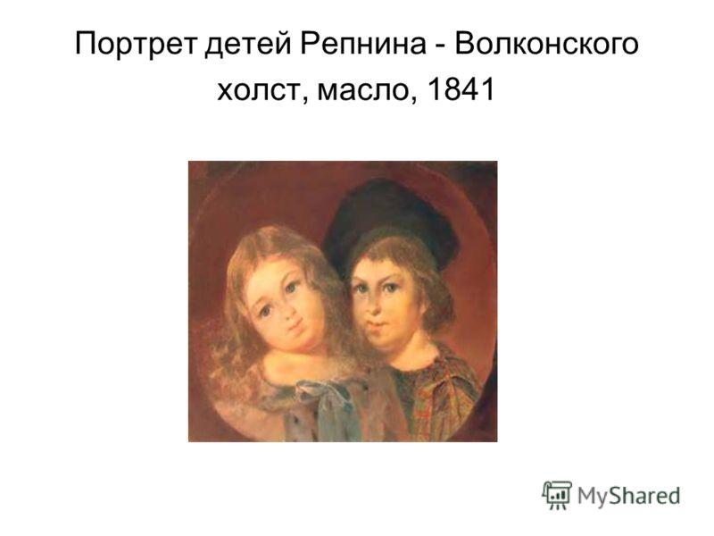 Портрет детей Репнина - Волконского холст, масло, 1841