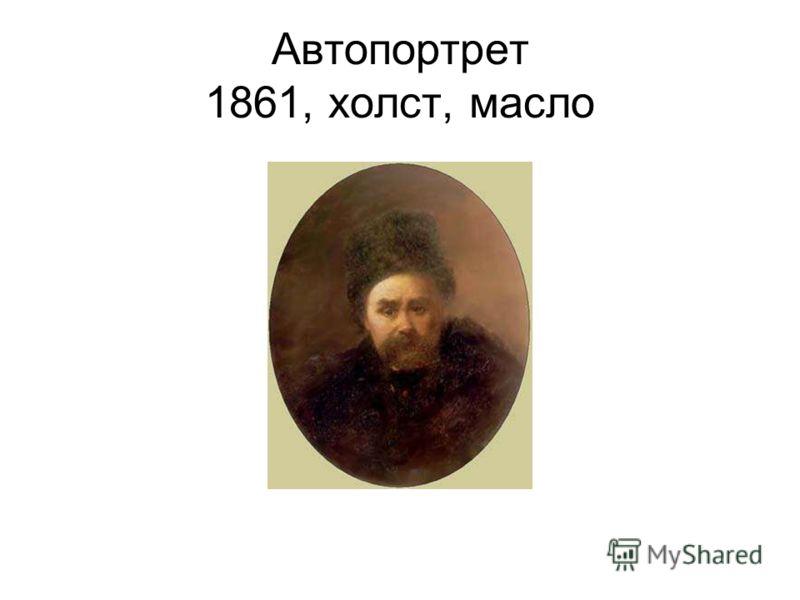 Автопортрет 1861, холст, масло