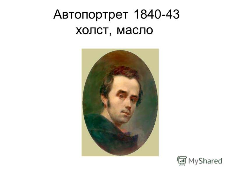 Автопортрет 1840-43 холст, масло