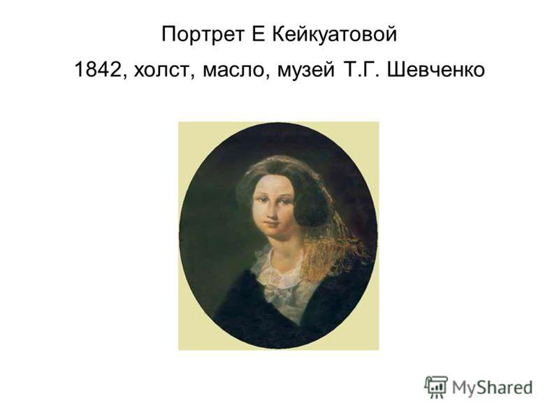 Портрет Е Кейкуатовой 1842, холст, масло, музей Т.Г. Шевченко