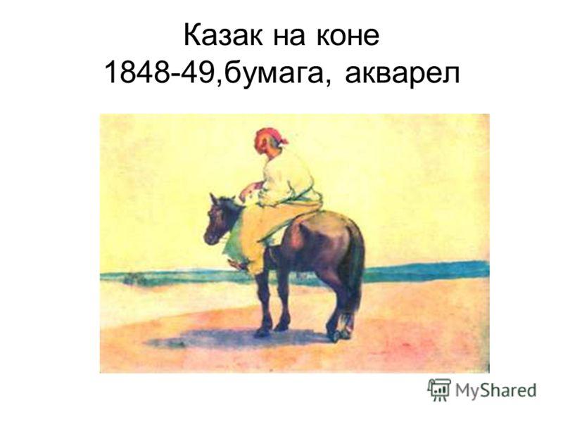 Казак на коне 1848-49,бумага, акварел