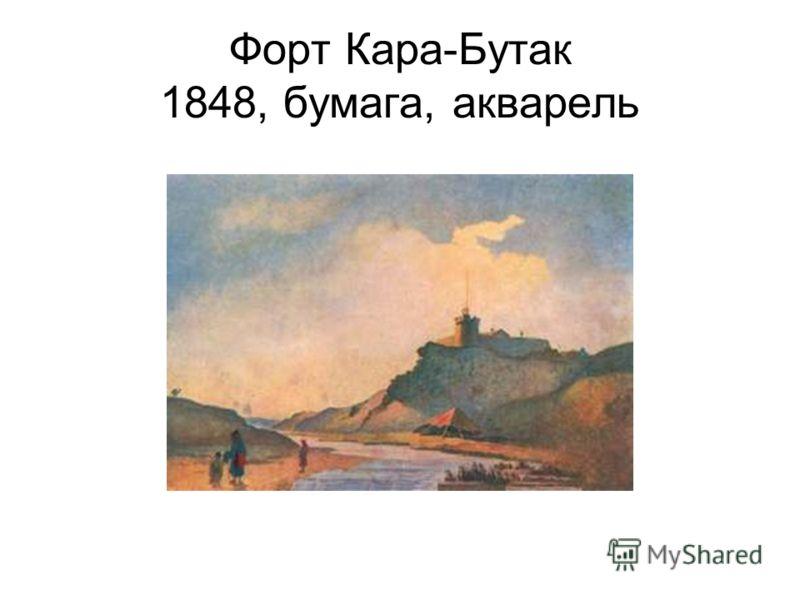 Форт Кара-Бутак 1848, бумага, акварель