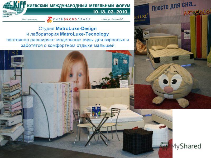 Студия MatroLuxe-Design и лаборатория МаtroLuxe-Tecnology постоянно расширяют модельные ряды для взрослых и заботятся о комфортном отдыхе малышей