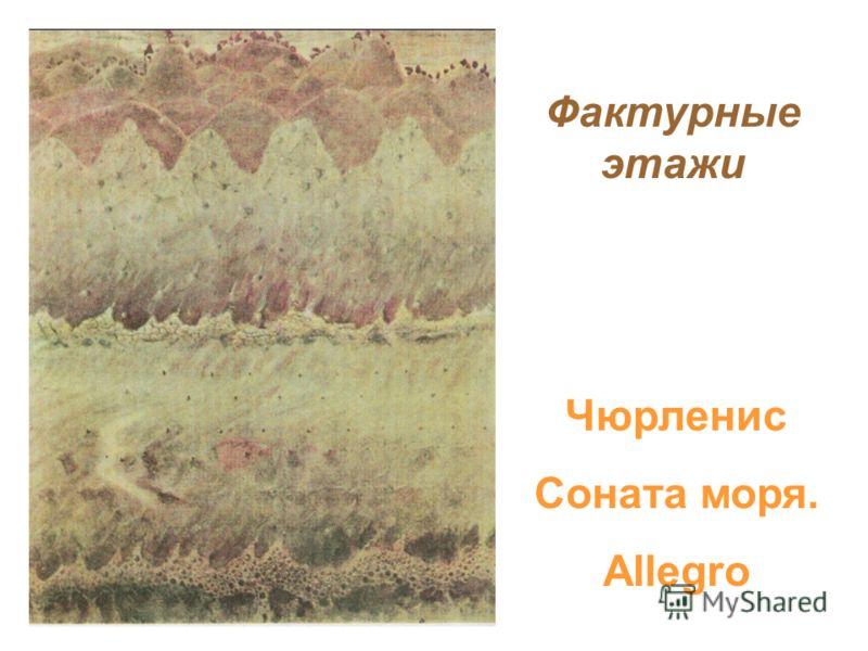 Чюрленис Соната моря. Allegro Фактурные этажи