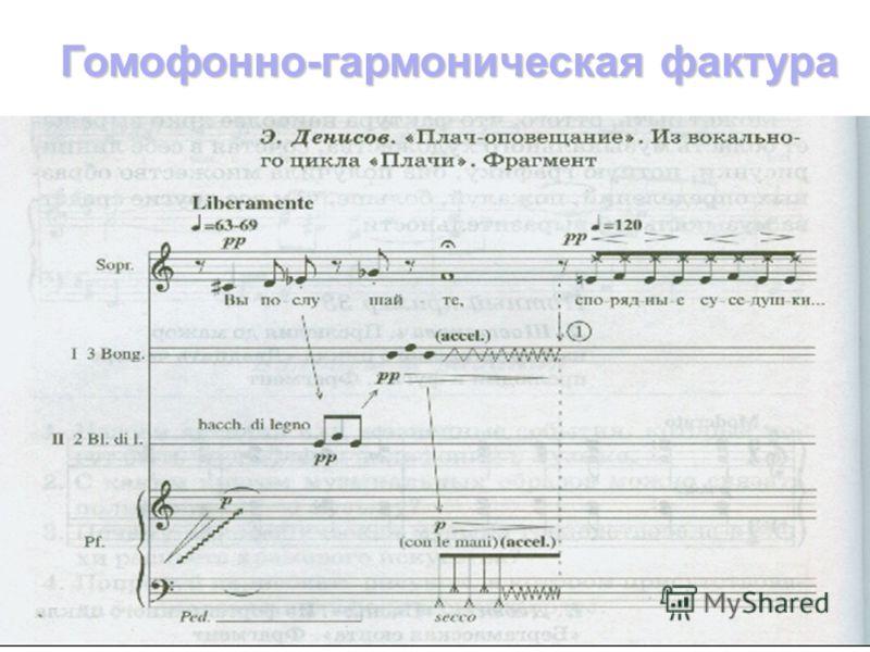 Гомофонно-гармоническая фактура