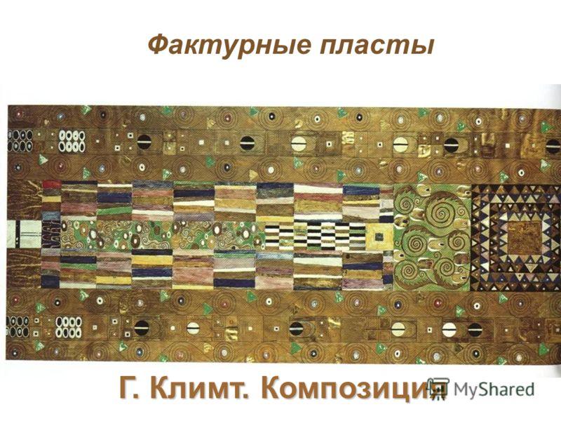 Г. Климт. Композиция Фактурные пласты