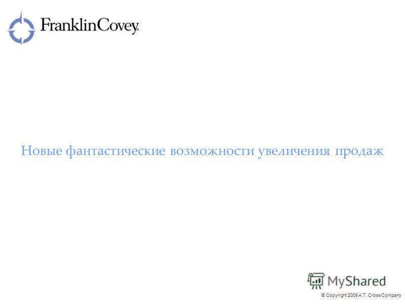 © Copyright 2009 A.T. Cross Company Новые фантастические возможности увеличения продаж