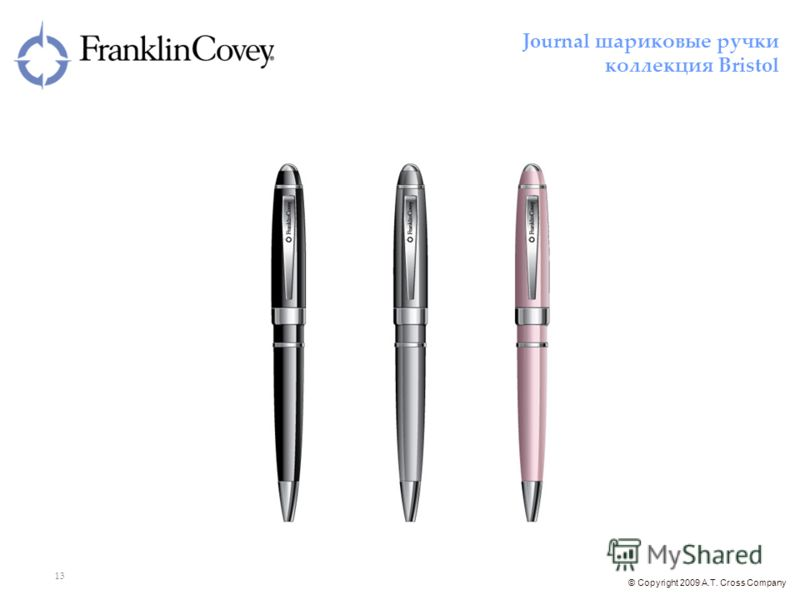 © Copyright 2009 A.T. Cross Company 13 Journal шариковые ручки коллекция Bristol