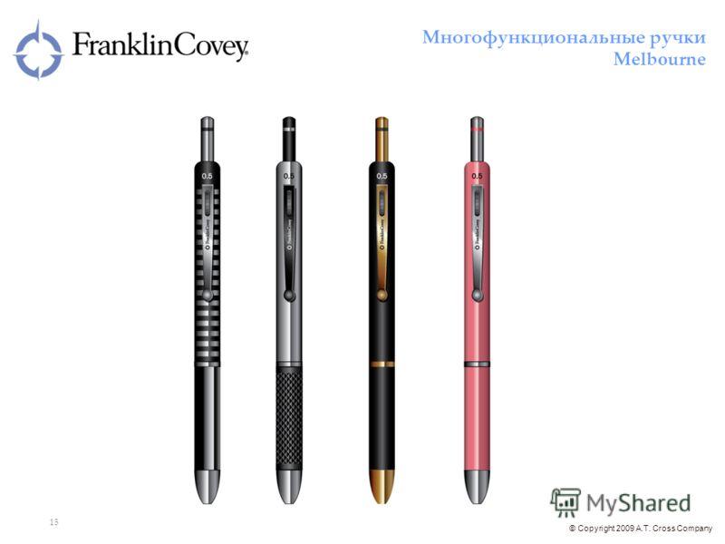 © Copyright 2009 A.T. Cross Company 15 Многофункциональные ручки Melbourne
