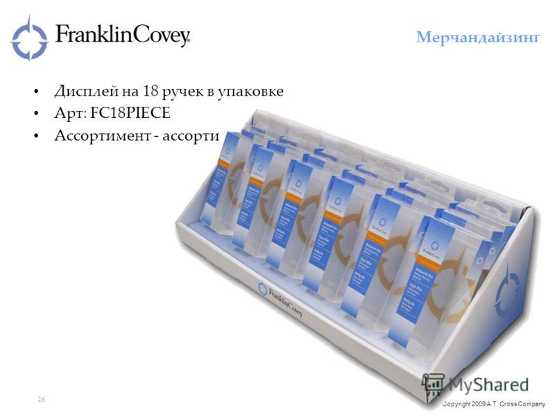 © Copyright 2009 A.T. Cross Company 26 Мерчандайзинг Дисплей на 18 ручек в упаковке Арт: FC18PIECE Ассортимент - ассорти