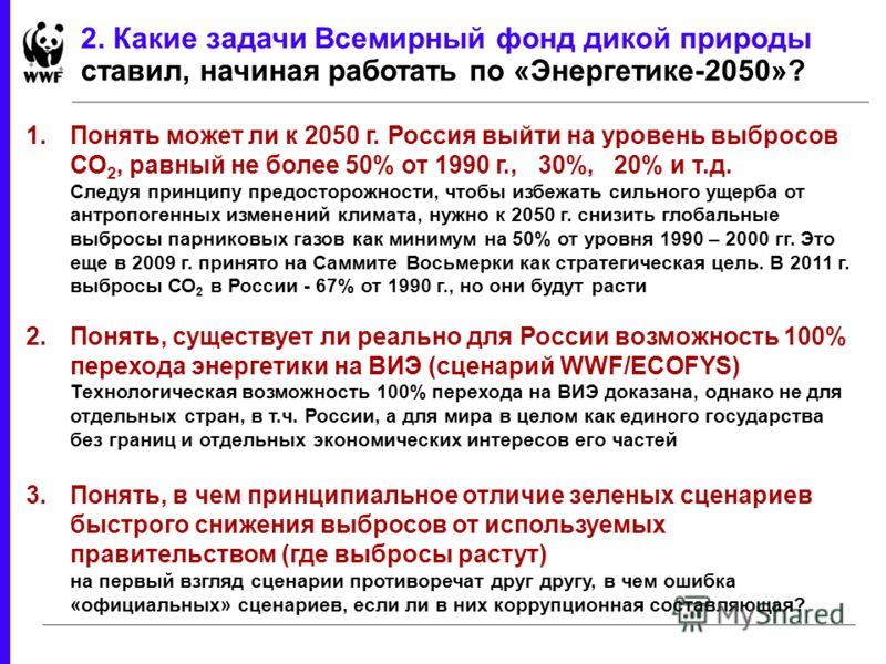 1 June 2013 - 21 2. Какие задачи Всемирный фонд дикой природы ставил, начиная работать по «Энергетике-2050»? 1.Понять может ли к 2050 г. Россия выйти на уровень выбросов СО 2, равный не более 50% от 1990 г., 30%, 20% и т.д. Следуя принципу предосторо
