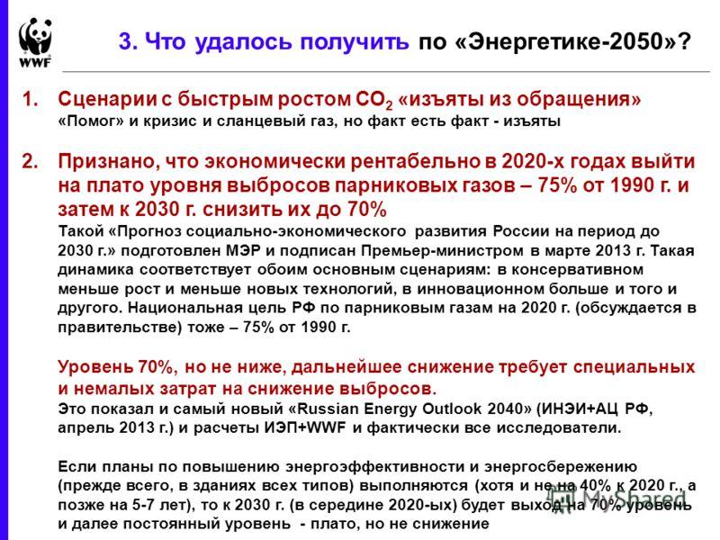 1 June 2013 - 23 3. Что удалось получить по «Энергетике-2050»? 1.Сценарии с быстрым ростом СО 2 «изъяты из обращения» «Помог» и кризис и сланцевый газ, но факт есть факт - изъяты 2.Признано, что экономически рентабельно в 2020-х годах выйти на плато