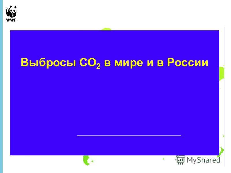 1 June 2013 - 32 ВИЭ и экологический взгляд на энергетику 2050 г. Выбросы СО 2 в мире и в России