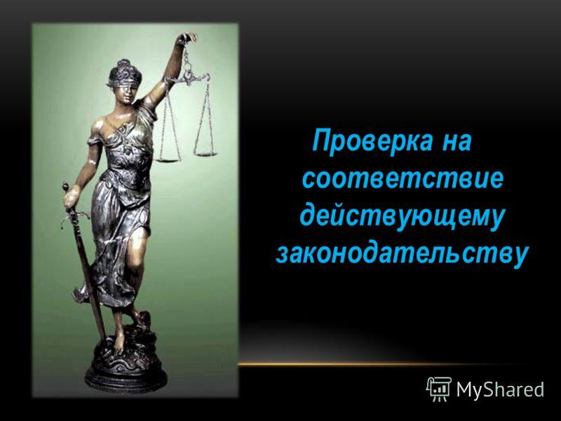 Проверка на соответствие действующему законодательству