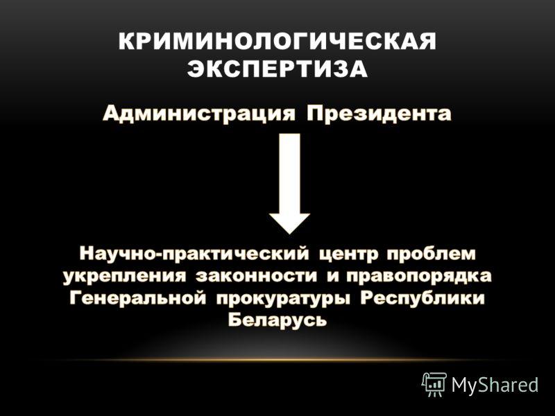 КРИМИНОЛОГИЧЕСКАЯ ЭКСПЕРТИЗА