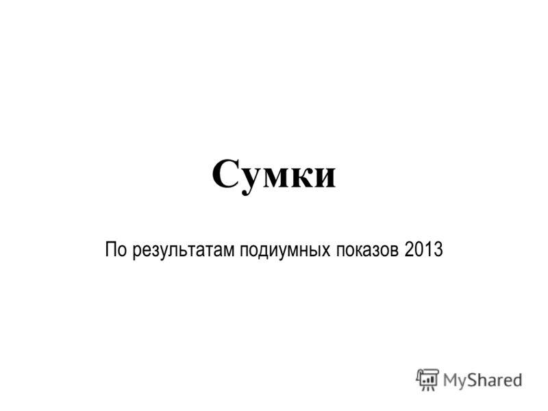 Сумки По результатам подиумных показов 2013