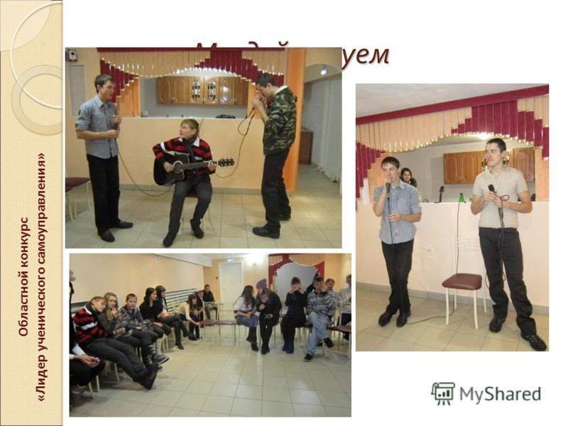 Мы действуем Мы действуем Областной конкурс «Лидер ученического самоуправления»