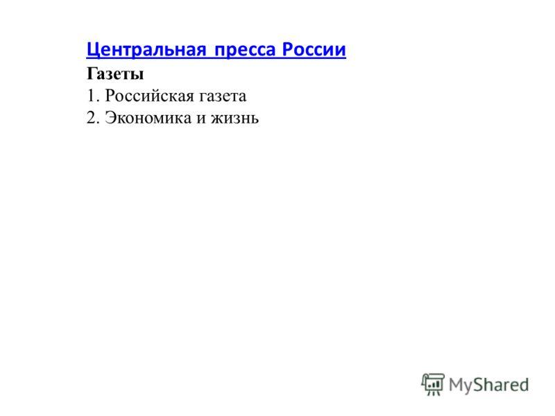 Центральная пресса России Газеты 1. Российская газета 2. Экономика и жизнь