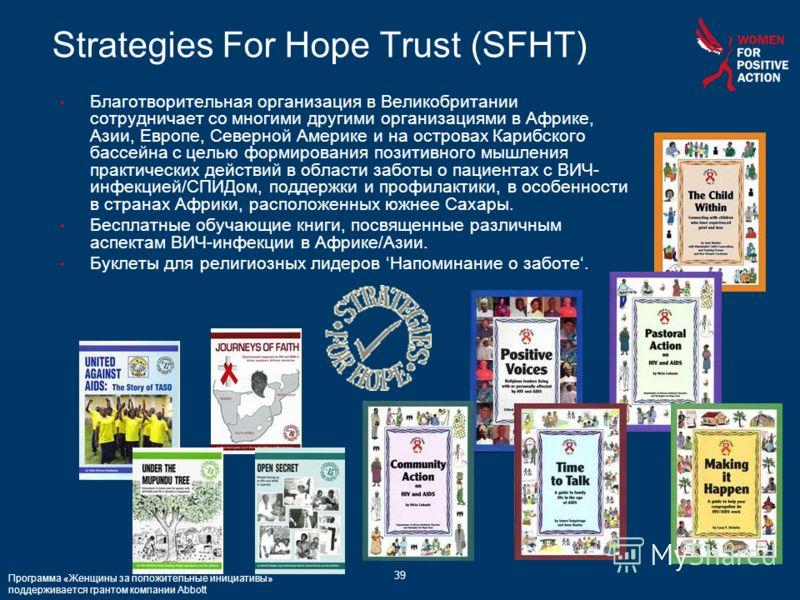 39 Strategies For Hope Trust (SFHT) Благотворительная организация в Великобритании сотрудничает со многими другими организациями в Африке, Азии, Европе, Северной Америке и на островах Карибского бассейна с целью формирования позитивного мышления прак