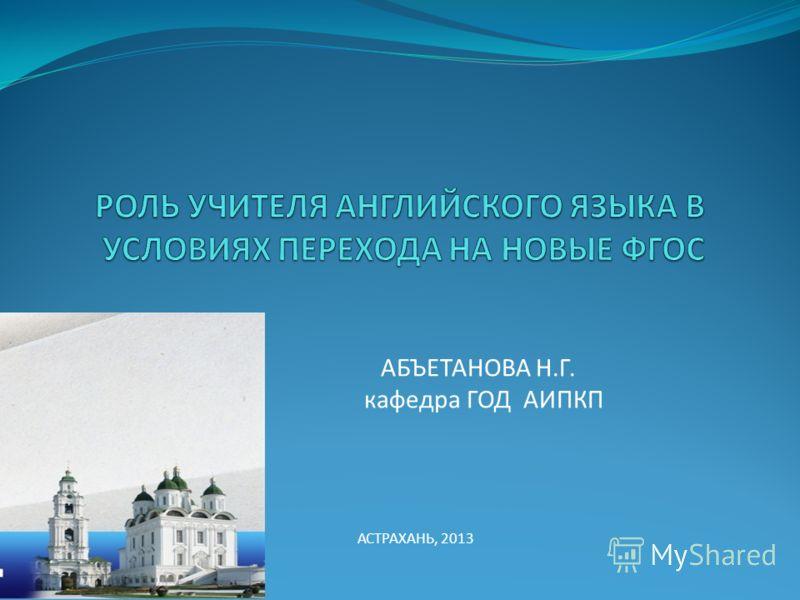 АБЪЕТАНОВА Н.Г. кафедра ГОД АИПКП АСТРАХАНЬ, 2013