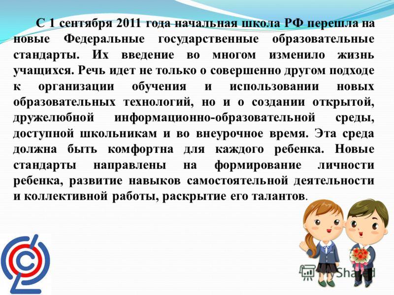 С 1 сентября 2011 года начальная школа РФ перешла на новые Федеральные государственные образовательные стандарты. Их введение во многом изменило жизнь учащихся. Речь идет не только о совершенно другом подходе к организации обучения и использовании но