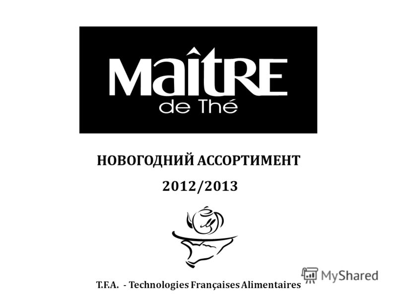 НОВОГОДНИЙ АССОРТИМЕНТ 2012/2013 T.F.A. – TECHNOLOGIES FRANCAISES ALIMENTAIRES T.F.A. - Technologies Françaises Alimentaires