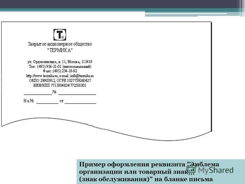 Пример оформления реквизита Эмблема организации или товарный знак (знак обслуживания) на бланке письма