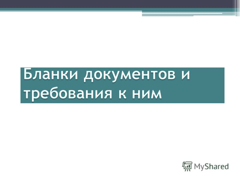 Басаков Делопроизводство Конспект Лекций