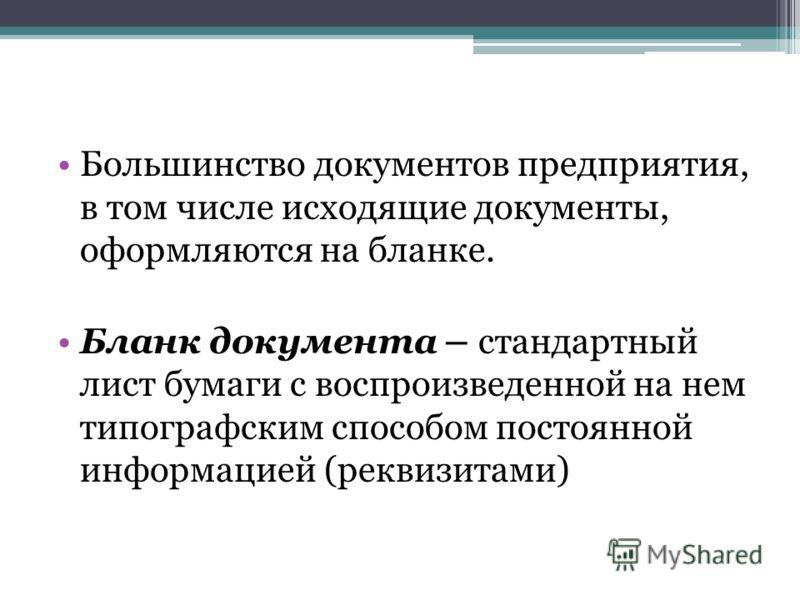 Учебник Делопроизводство Басаков Зачет И Экзамен