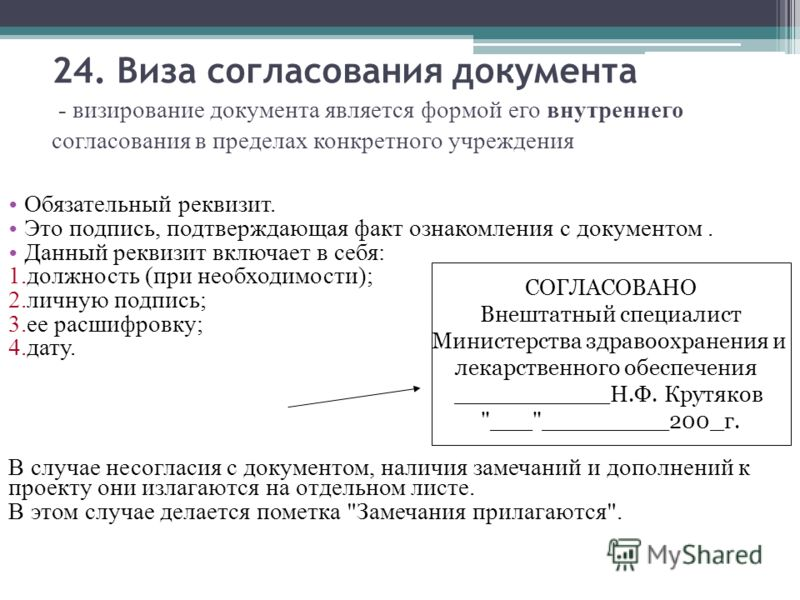 формуляр образец документа это
